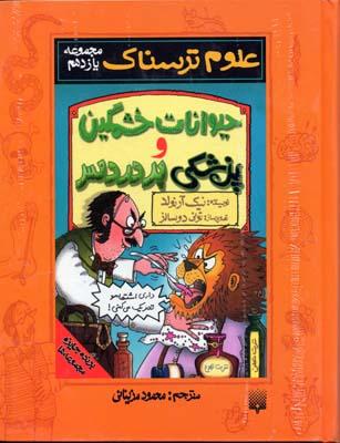 کتاب حیوانات خشمگین و پزشکی پردردسر
