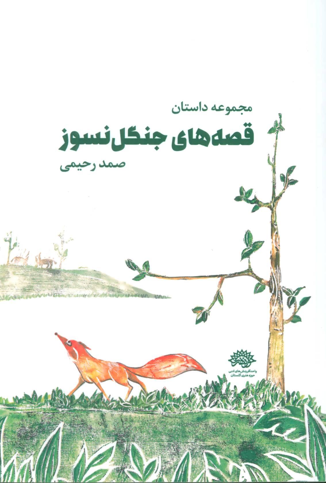 کتاب قصه های جنگل نسوز