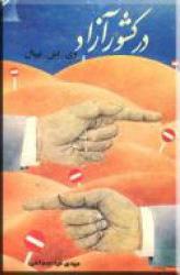 کتاب در کشور آزاد