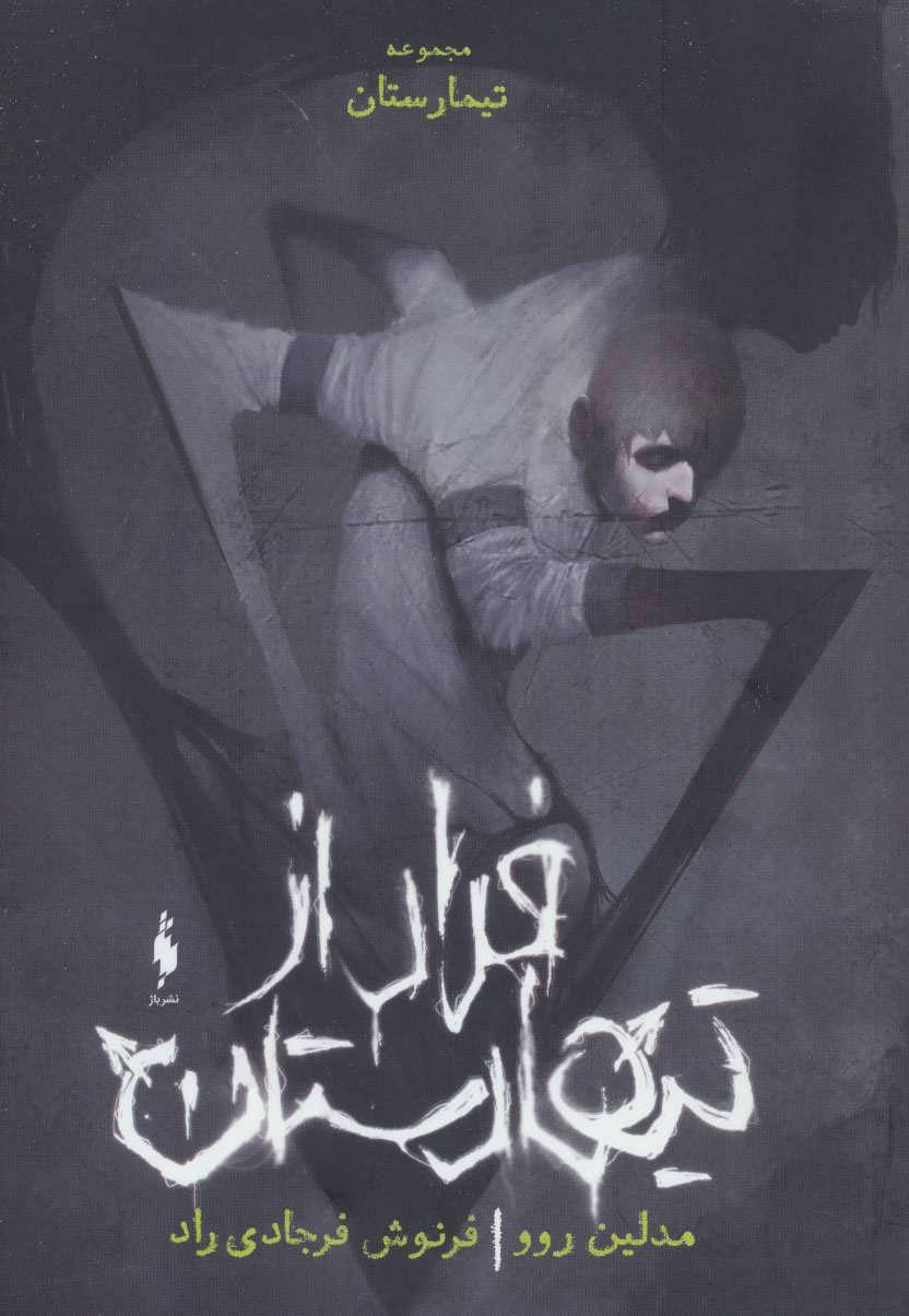 کتاب فرار از تیمارستان