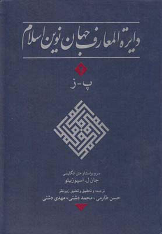 کتاب دایره المعارف جهان نوین اسلام