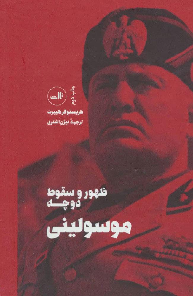 کتاب ظهور و سقوط دوچه موسولینی