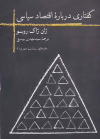 کتاب گفتاری درباره اقتصاد سیاسی