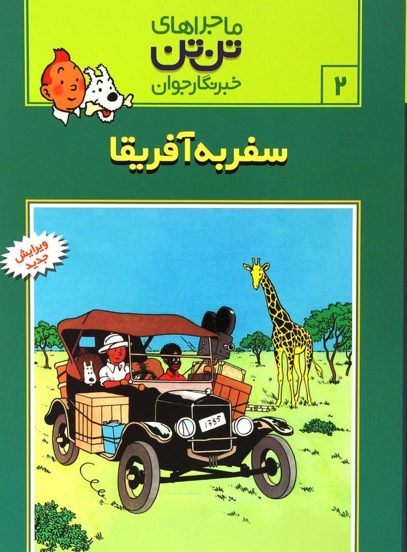 کتاب ماجراهای تن تن (۲)
