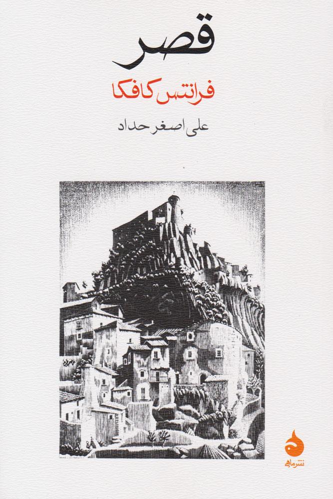 کتاب قصر