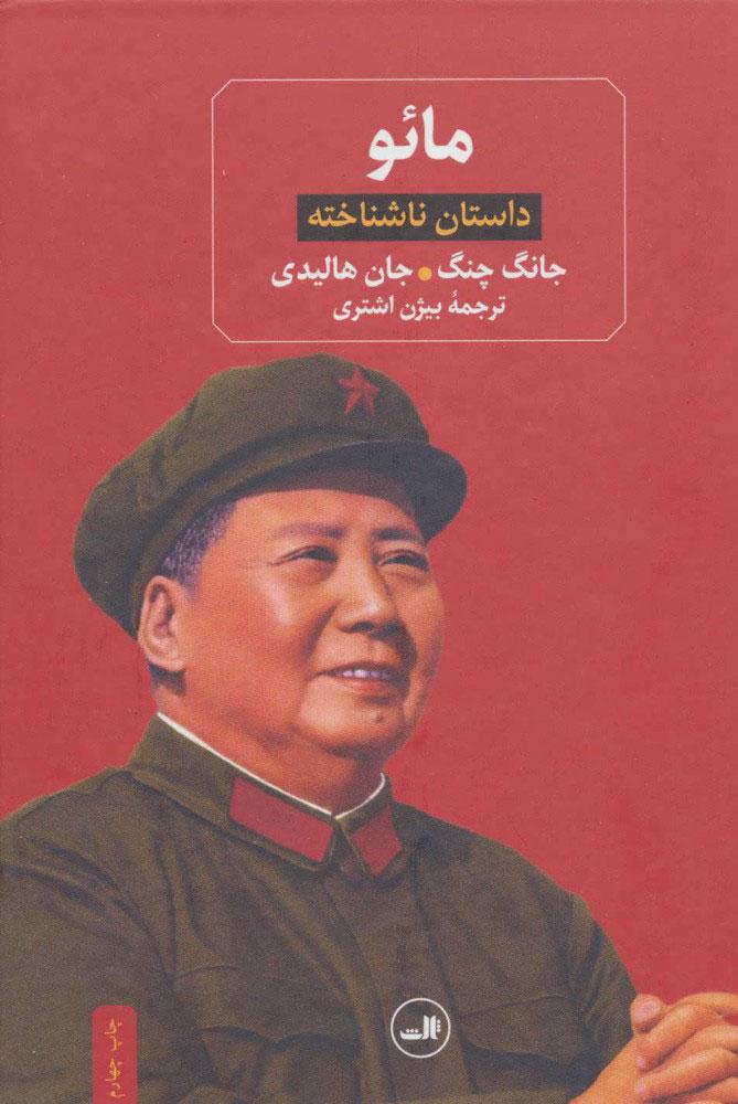کتاب مائو