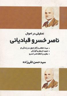 کتاب تحقیقی در احوال ناصر خسرو قبادیانی