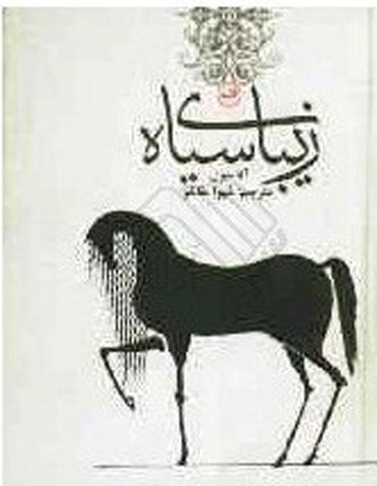 کتاب زیبای سیاه