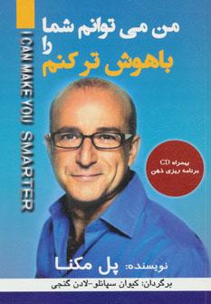 کتاب من می توانم شما را باهوش تر کنم