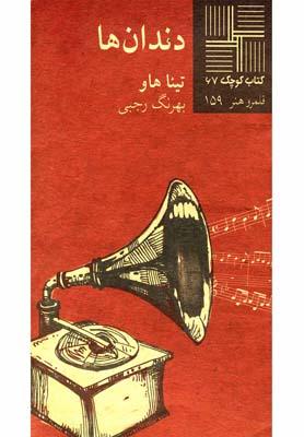 کتاب دندان ها