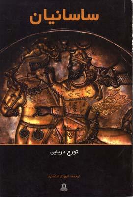 کتاب ساسانیان
