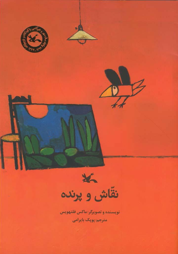 کتاب نقاش و پرنده