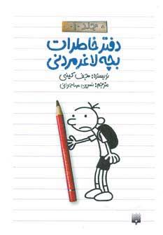 کتاب دفتر خاطرات بچه لاغرمردنی 1