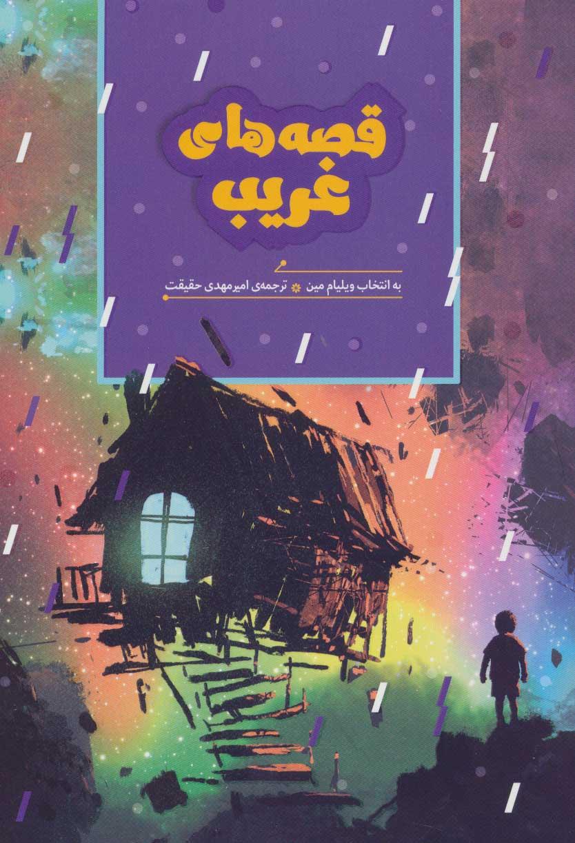 کتاب قصه های غریب