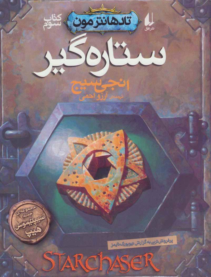 کتاب ستاره گیر