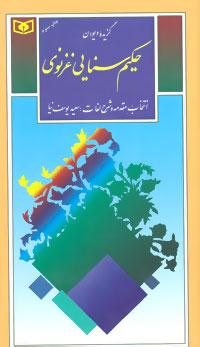 کتاب گزیده دیوان حکیم سنایی غزنوی