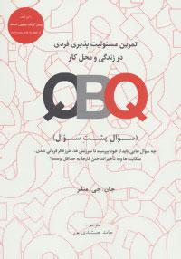 کتاب مجموعه تمرین مسئولیت پذیری فردی در زندگی و محل کار QBQ