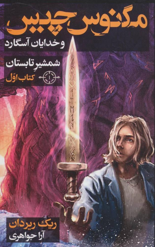 کتاب شمشیر تابستان