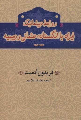 کتاب روابط دیپلماتیک ایران با انگلستان،عثمانی و روسیه