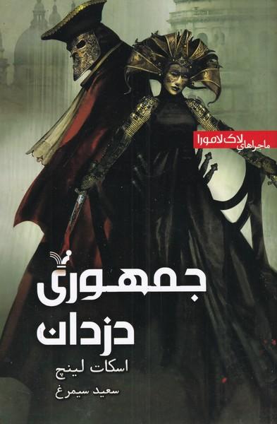 کتاب جمهوری دزدان