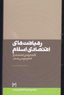 کتاب رهیافت های اقتصادی اسلام