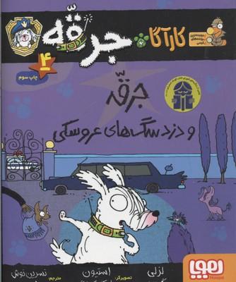 کتاب جرقه و دزد سگ های عروسکی