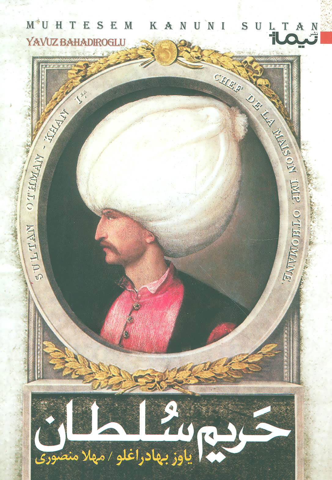 کتاب حریم سلطان