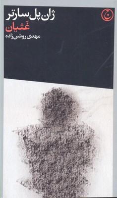 کتاب غثیان