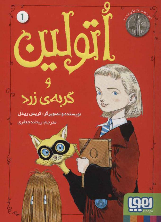 کتاب اتولین و گربه ی زرد 1