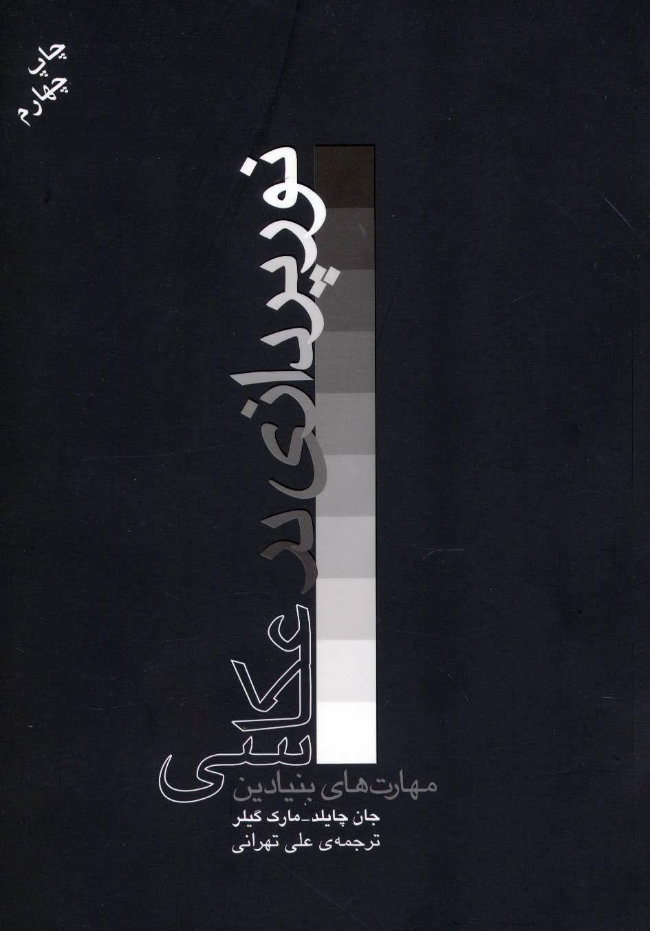 کتاب نورپردازی در عکاسی