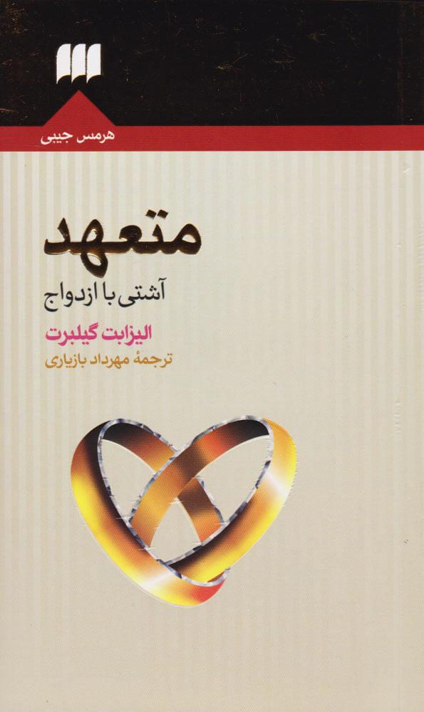 کتاب متعهد (آشتی با ازدواج)