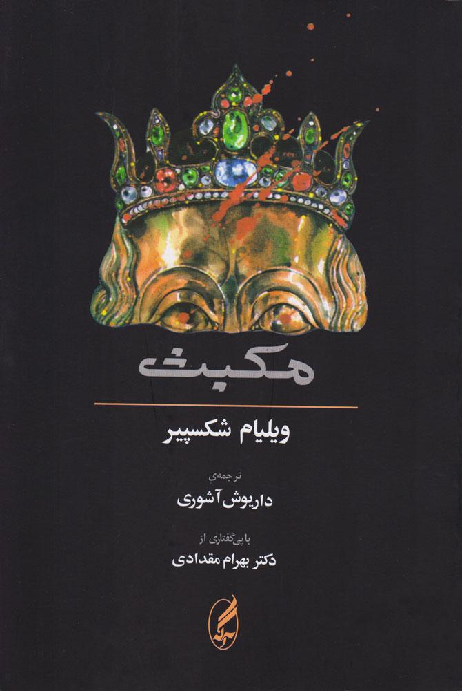 کتاب مکبث