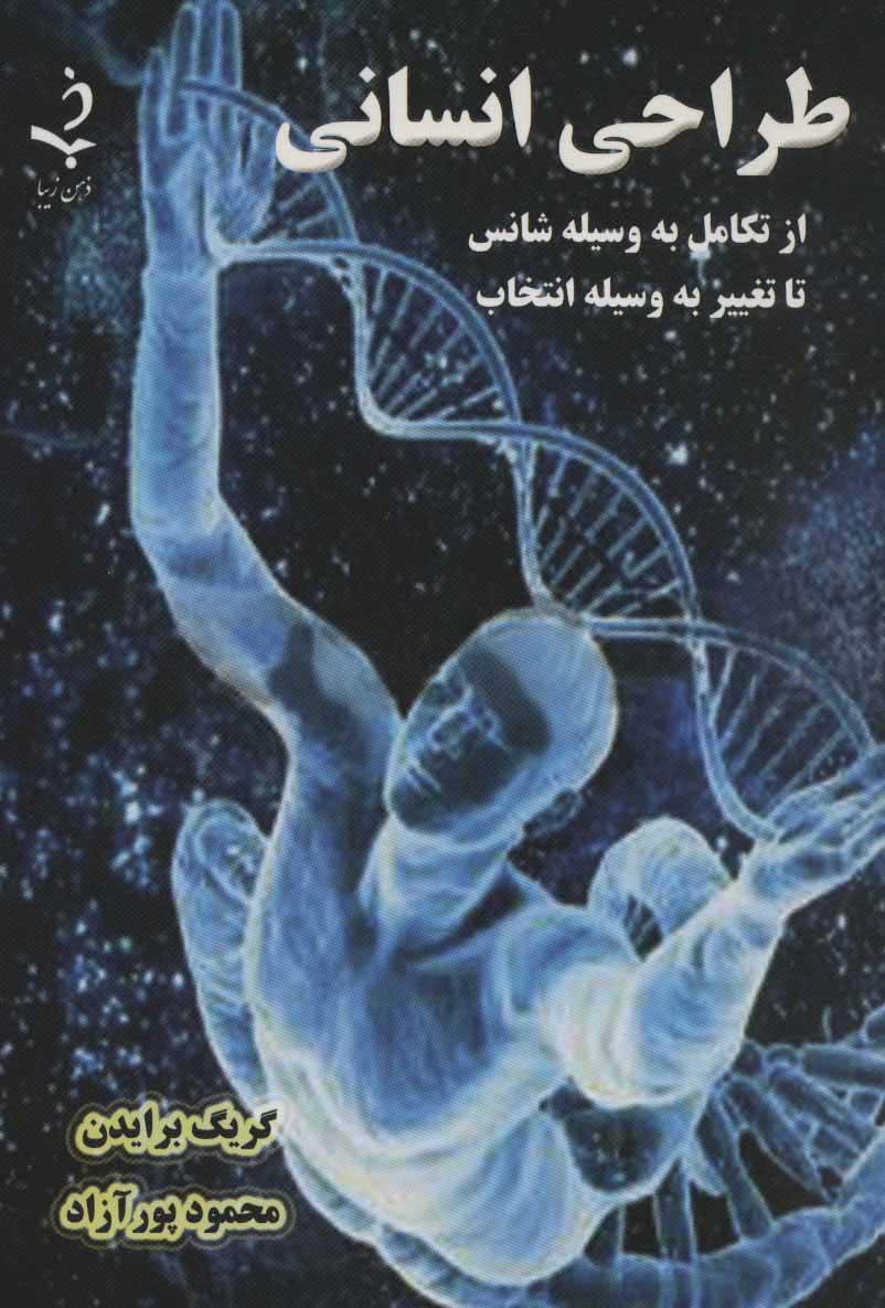 کتاب طراحی انسانی