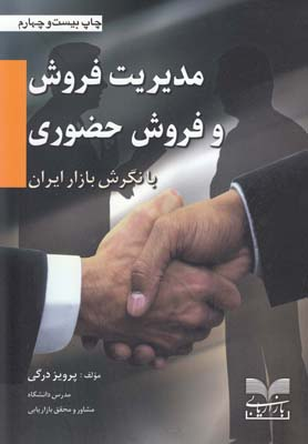 کتاب مدیریت فروش و فروش حضوری