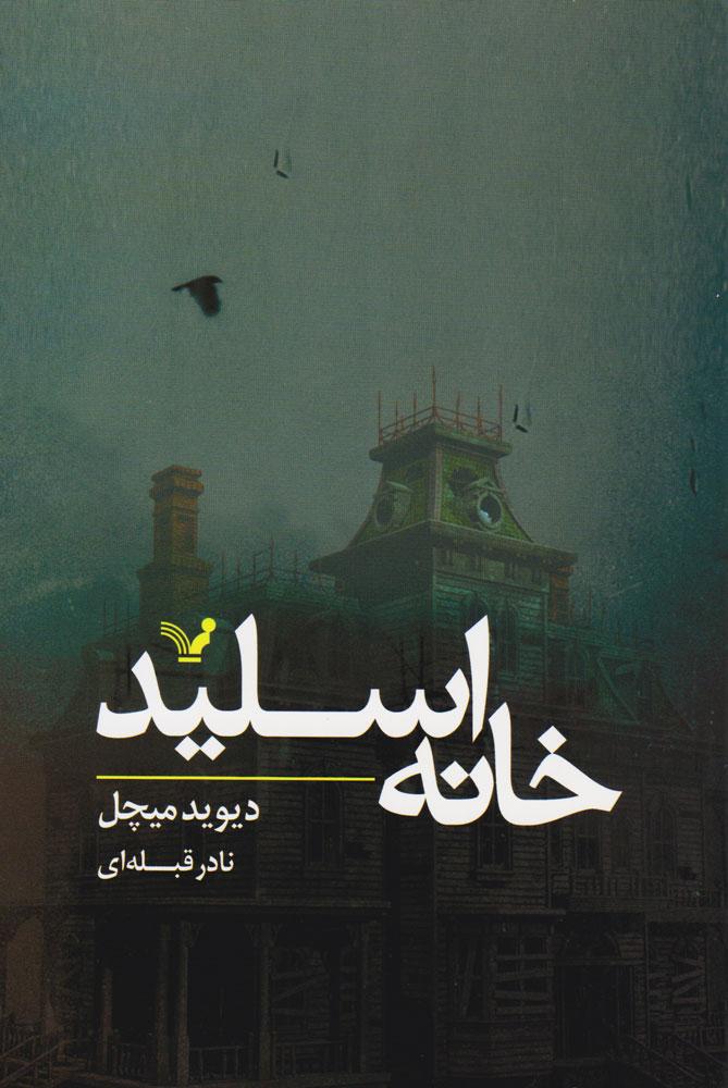 کتاب خانه اسلید
