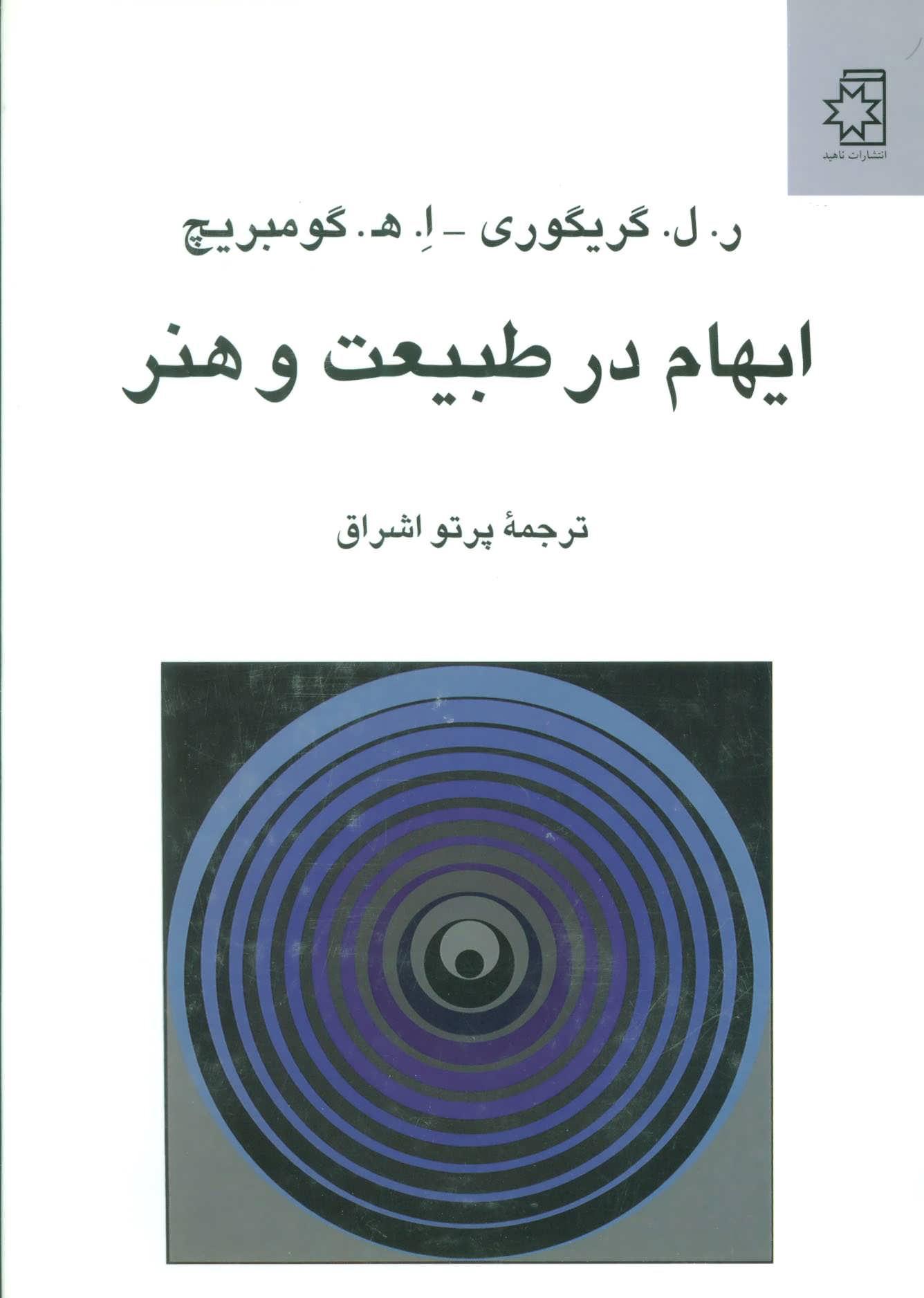 کتاب ایهام در طبیعت و هنر