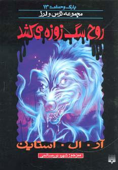 کتاب روح سگ زوزه می کشد