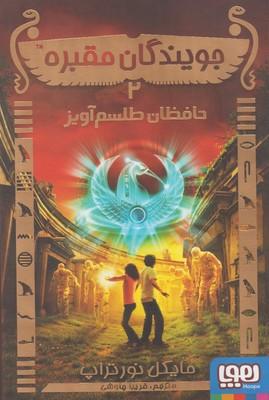 کتاب جویندگان مقبره 2