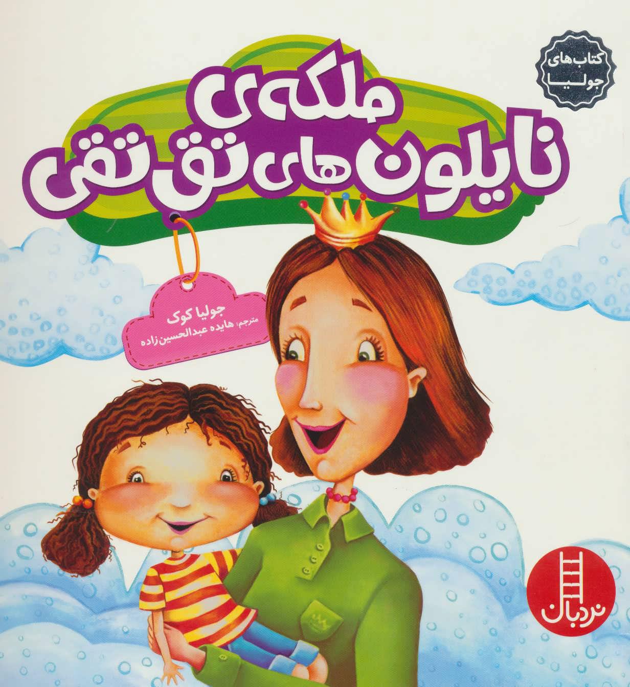 کتاب ملکه ی نایلون های تق تقی
