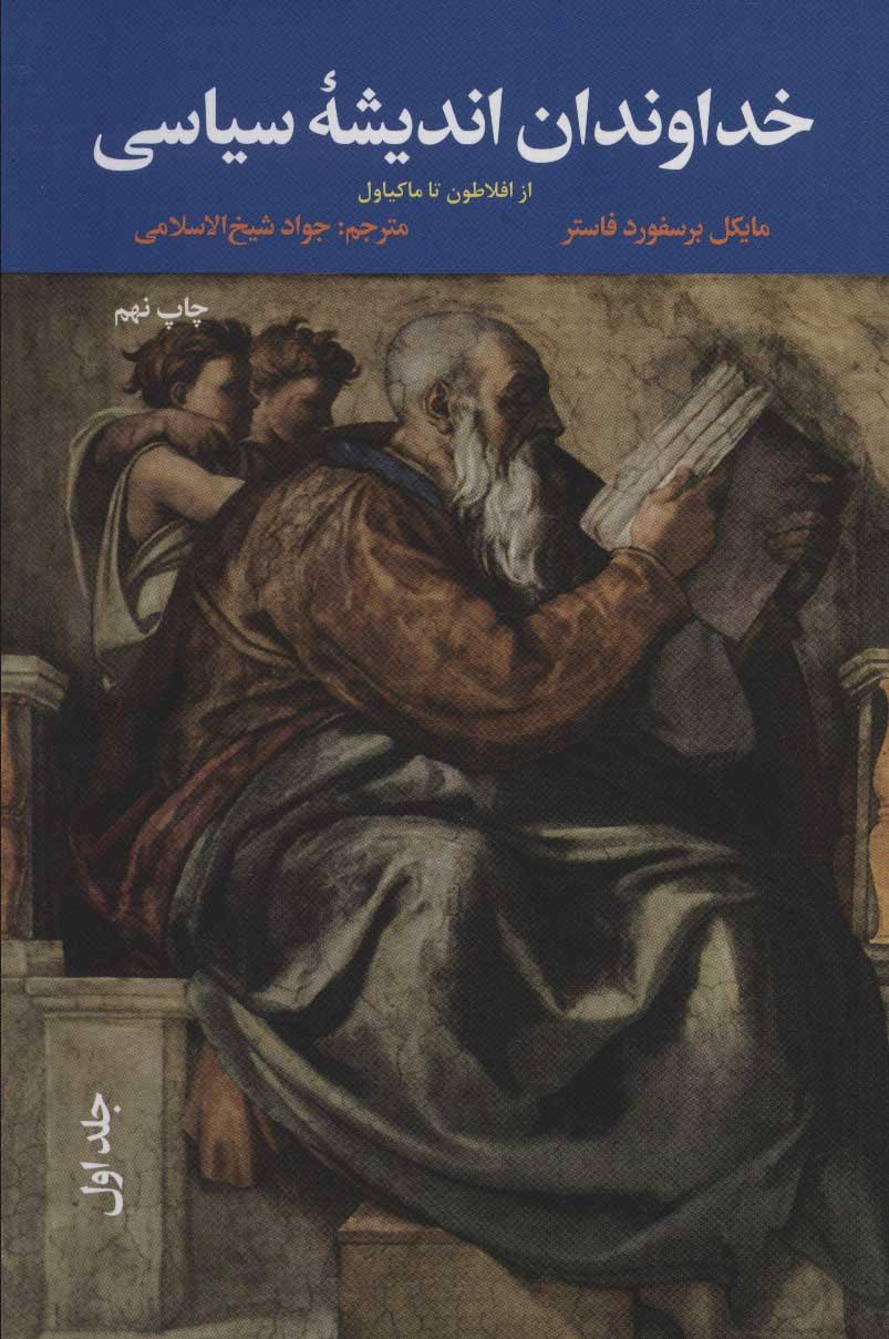 کتاب خداوندان اندیشه سیاسی