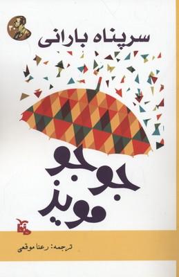 کتاب سر پناه بارانی