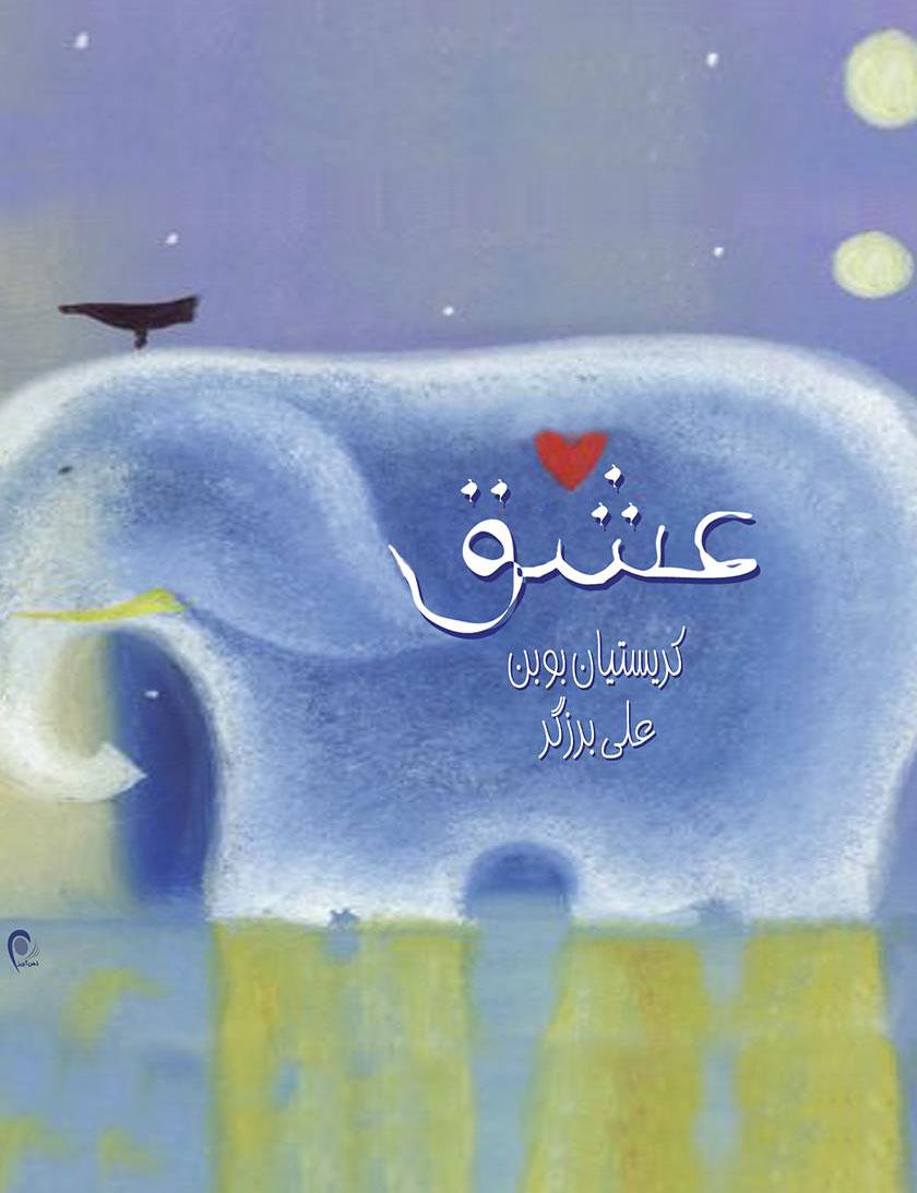 کتاب عشق