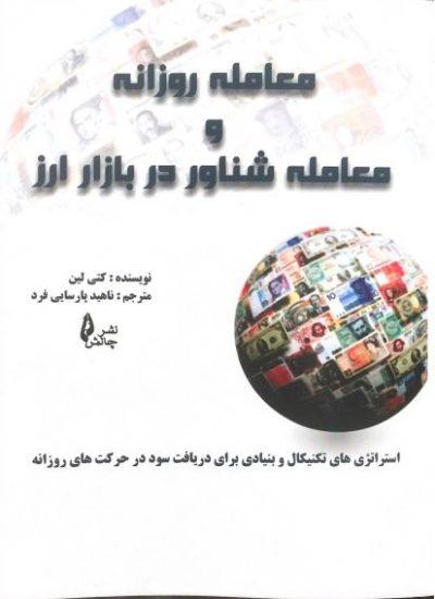 کتاب معامله روزانه و معامله شناور در بازار ارز