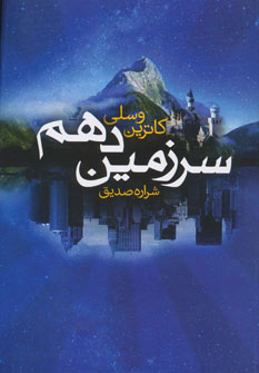 کتاب سرزمین دهم