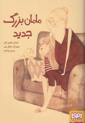 کتاب مامان بزرگ جدید