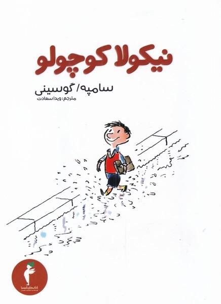 کتاب نیکولا کوچولو