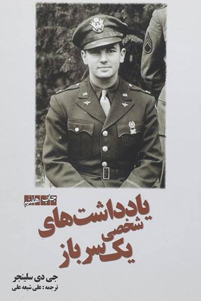 کتاب یادداشتهای شخصی یک سرباز