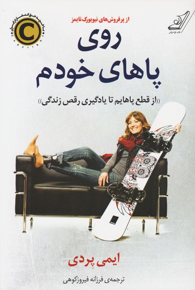 کتاب روی پاهای خودم
