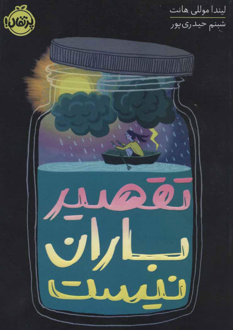 کتاب تقصیر باران نیست