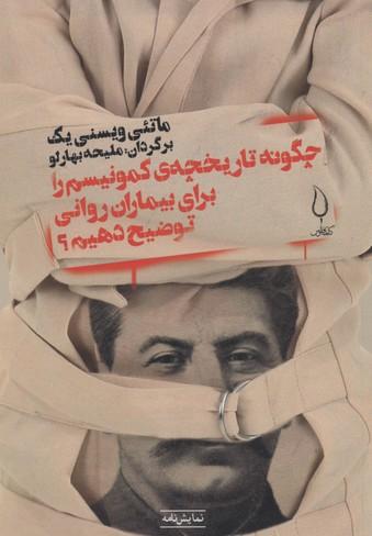 کتاب چگونه تاریخچه ی کمونیسم را برای بیماران روانی توضیح دهیم؟